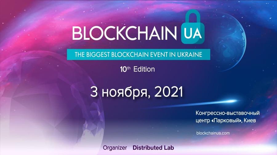3 ноября в Киеве состоится десятая конференция BlockchainUA