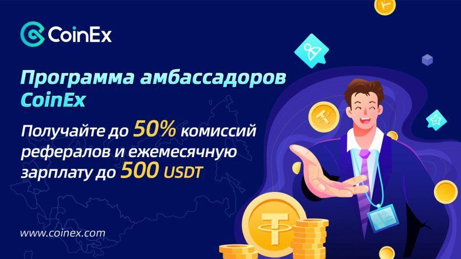 birzha_coinex_priglashaet_kriptoentuziastov_v_programmu_ambassadorov_dlya_rossii_i_sng.JPG
