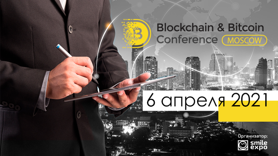 6 апреля в Москве состоится Blockchain & Bitcoin Conference