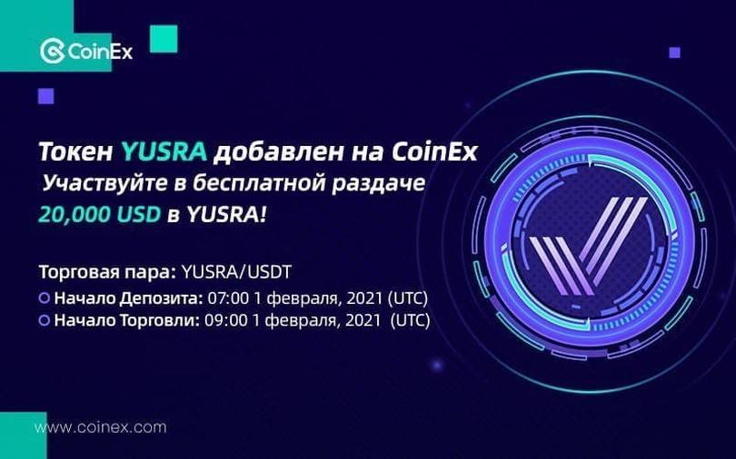 birzha_coinex_provodit_listing_tokena_yusra_i_eyrdrop_na_20_000.jpg
