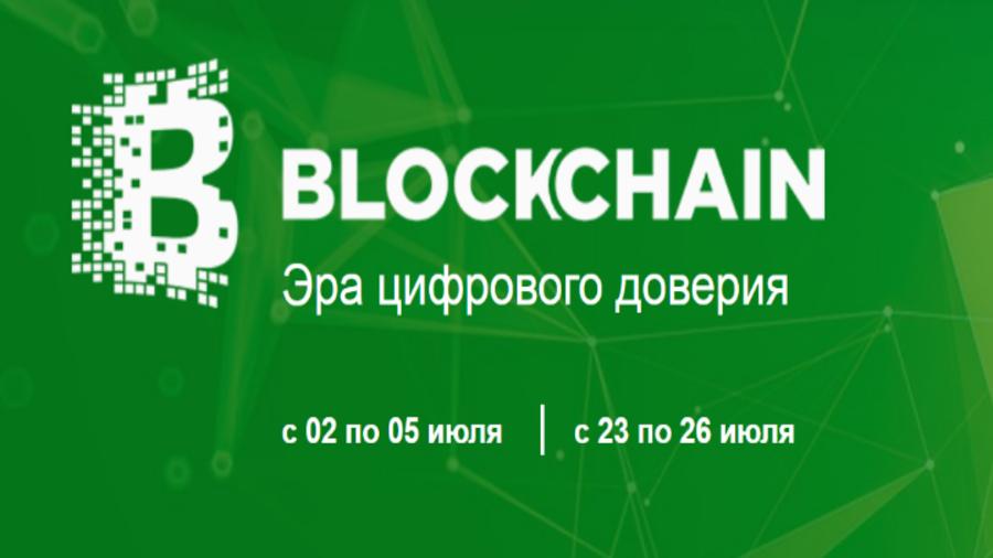 Семинары по криптовалюте в москве бинарные опционы 5 тиков что это
