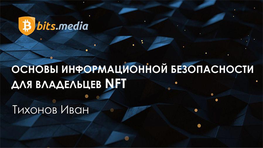 Основатель Bits.media: «сложно работать с NFT без понимания блокчейна»
