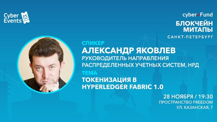 Митап Киберфонда 28 ноября в Петербурге: Токенизация в Hyperledger Fabric 1.0
