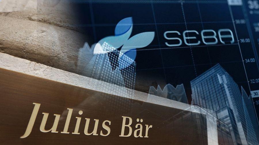 Банки Julius Baer и Seba Bank AG запустили сервис для хранения и торговли криптовалютами
