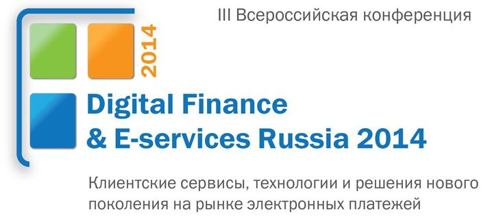 Конференция «Digital Finance & E-services Russia 2014»