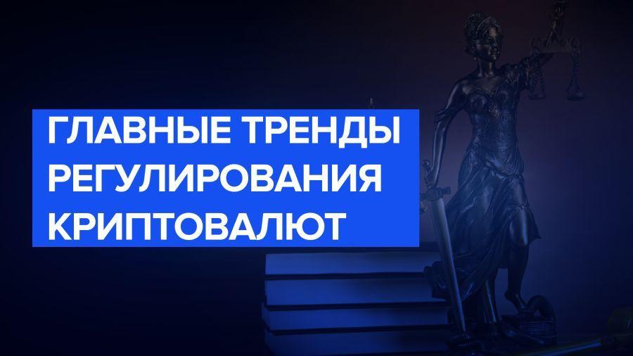 trendy_regulirovaniya_kriptovalyut_kotorye_kosnutsya_kazhdogo.jpg