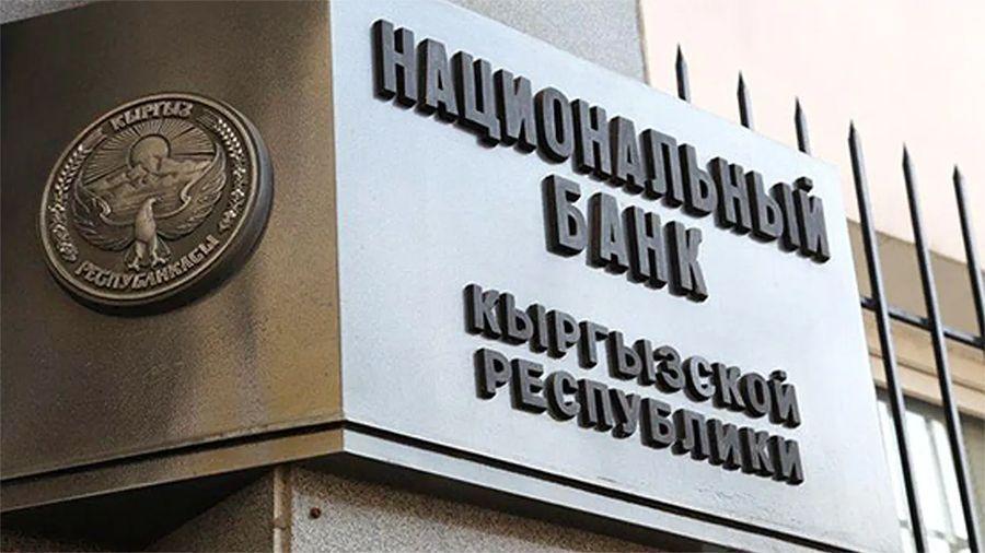ЦБ Кыргызстана опубликовал два законопроекта о регулировании криптовалют