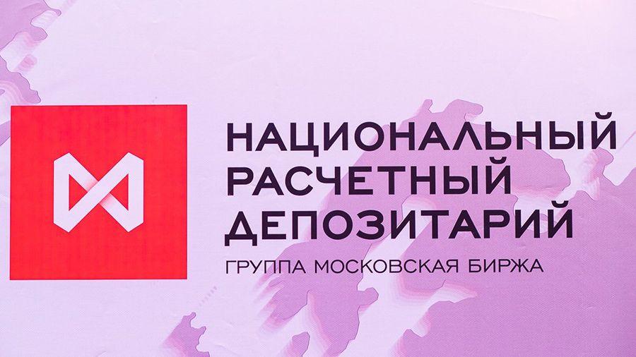НРД Московской биржи проанализировал проблемы и потенциал блокчейна