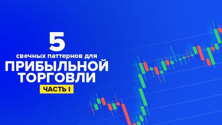 pyat_svechnykh_patternov_dlya_pribylnoy_torgovli_chast_1.jpg