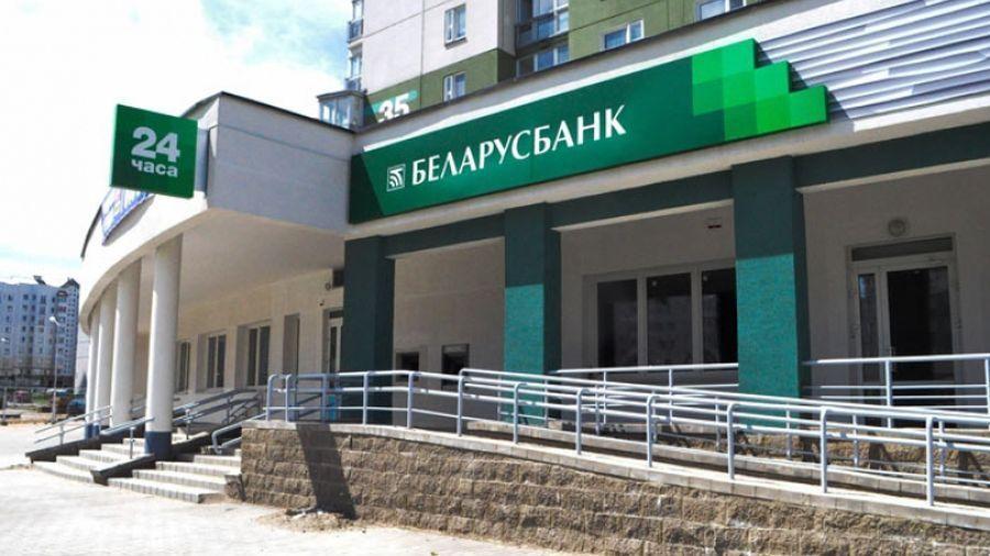 Беларусбанк и WhiteBird открыли сервис для обмена биткоина на фиатные валюты