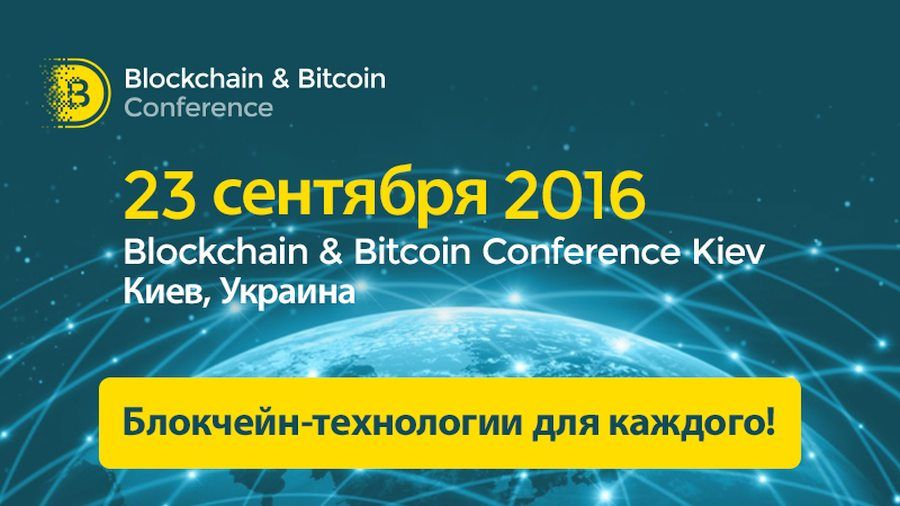 Итоги Blockchain & Bitcoin Conference Kiev 2016