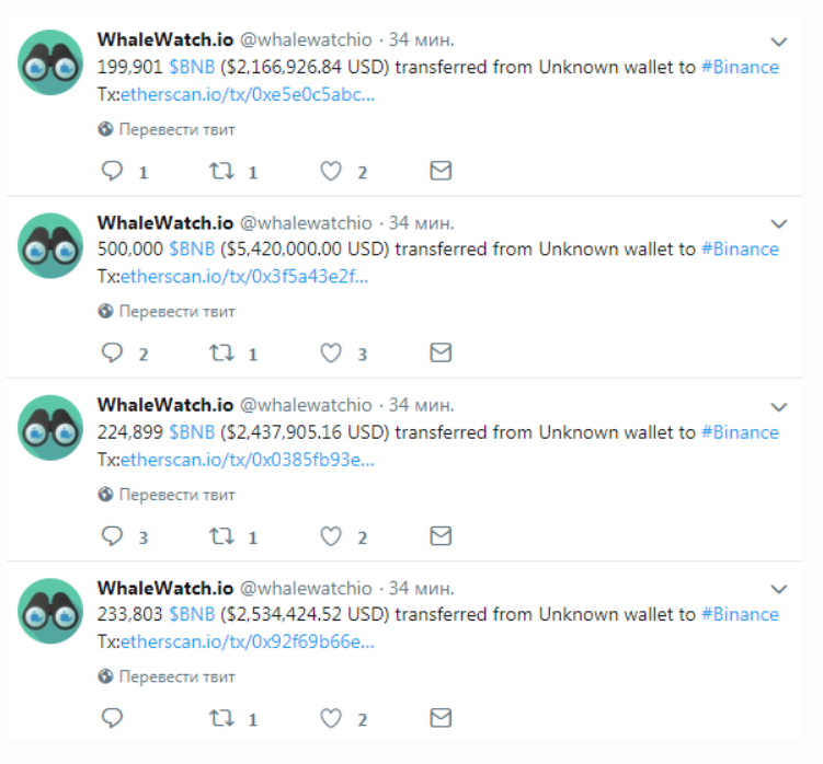 binance_transactions01.png