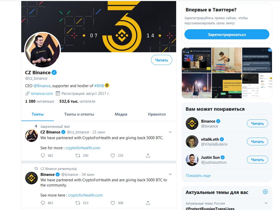 Взлом твиттеров 5
