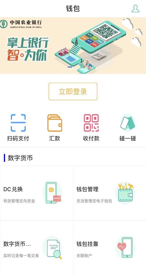 china_CBDC_2020_001.jpg