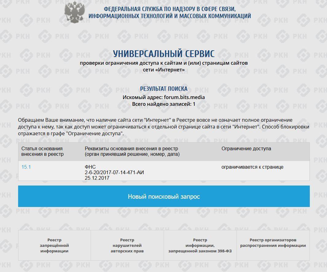 Районное правосудие: Роскомнадзор продолжает блокировать криптовалютные сайты