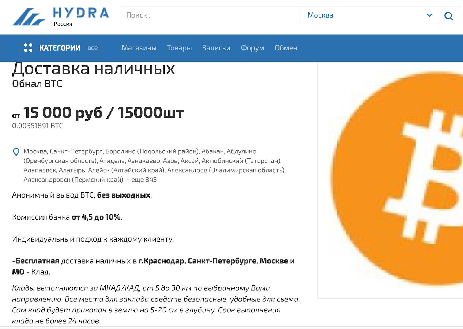 Elliptic: «на рынке даркнета Hydra предлагают обналичить BTC с помощью тайников под землей»