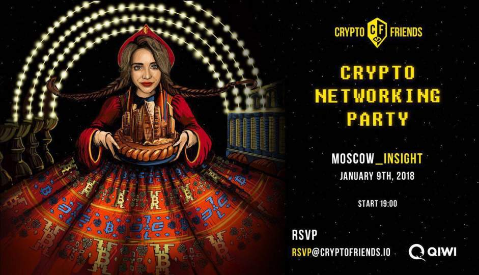 9 января пройдет CryptoFriends Networking Party